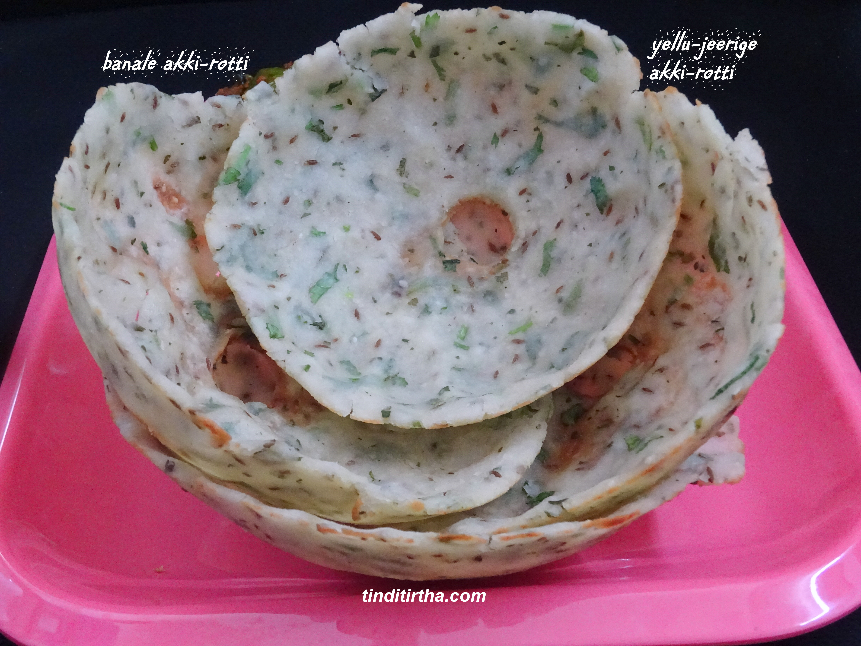 YELLU-JEERIGE AKKI ROTTI white sesame seeds-cumin seeds rice flour roti