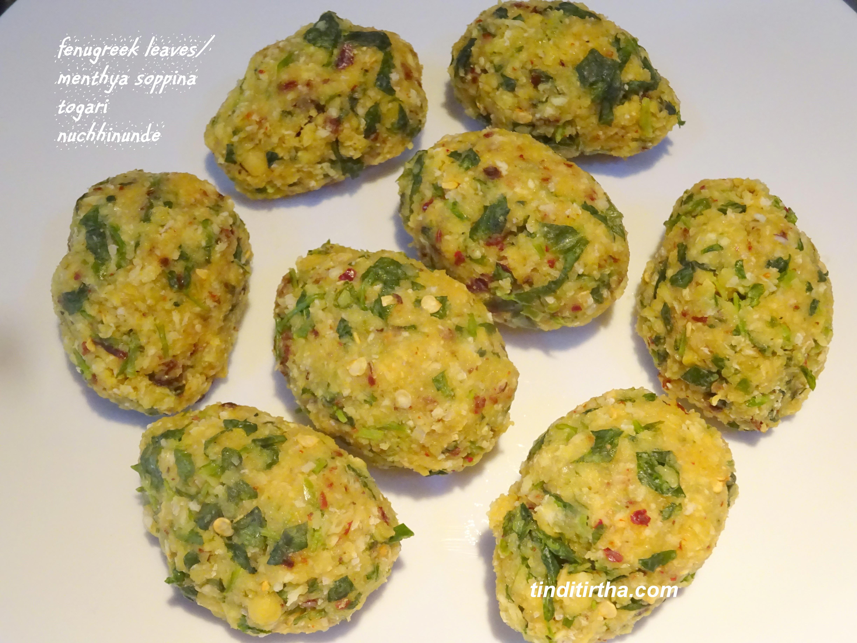 MENTHYA SOPPINA TOGARI NUCHHINUNDE steamed savory dumplings using pigeon peas & fenugreek leaves
